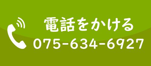 電話をかける:075-634-0750