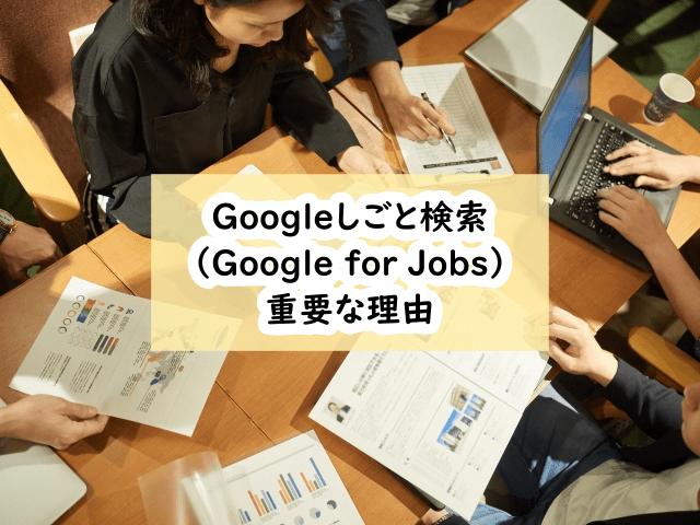 Googleしごと検索(Google for Jobs)が重要な理由の画像