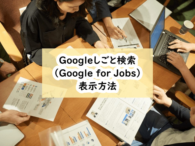 Googleしごと検索(Google for Jobs)に表示させるには?の画像