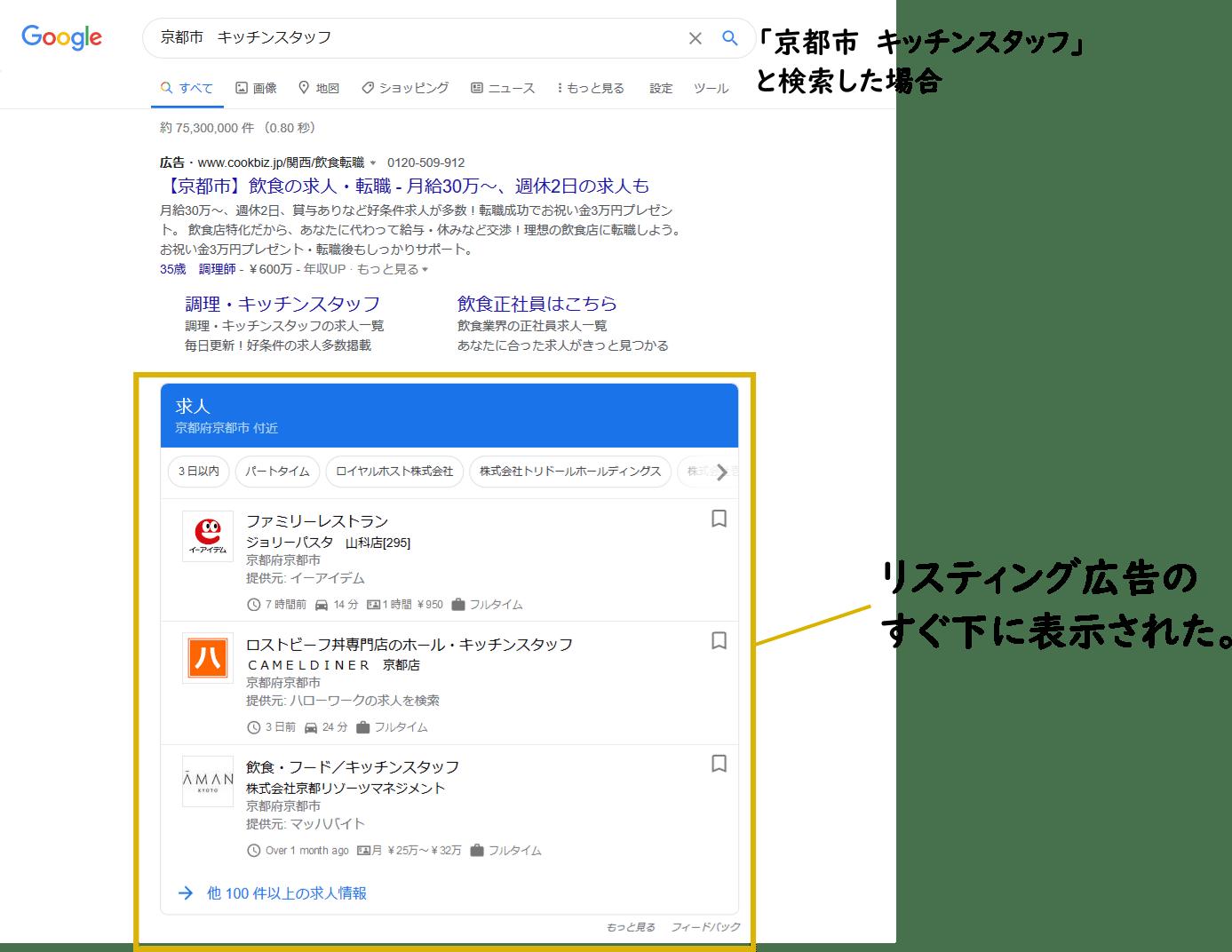 「京都市 キッチンスタッフ」と検索した場合の表示位置の画像