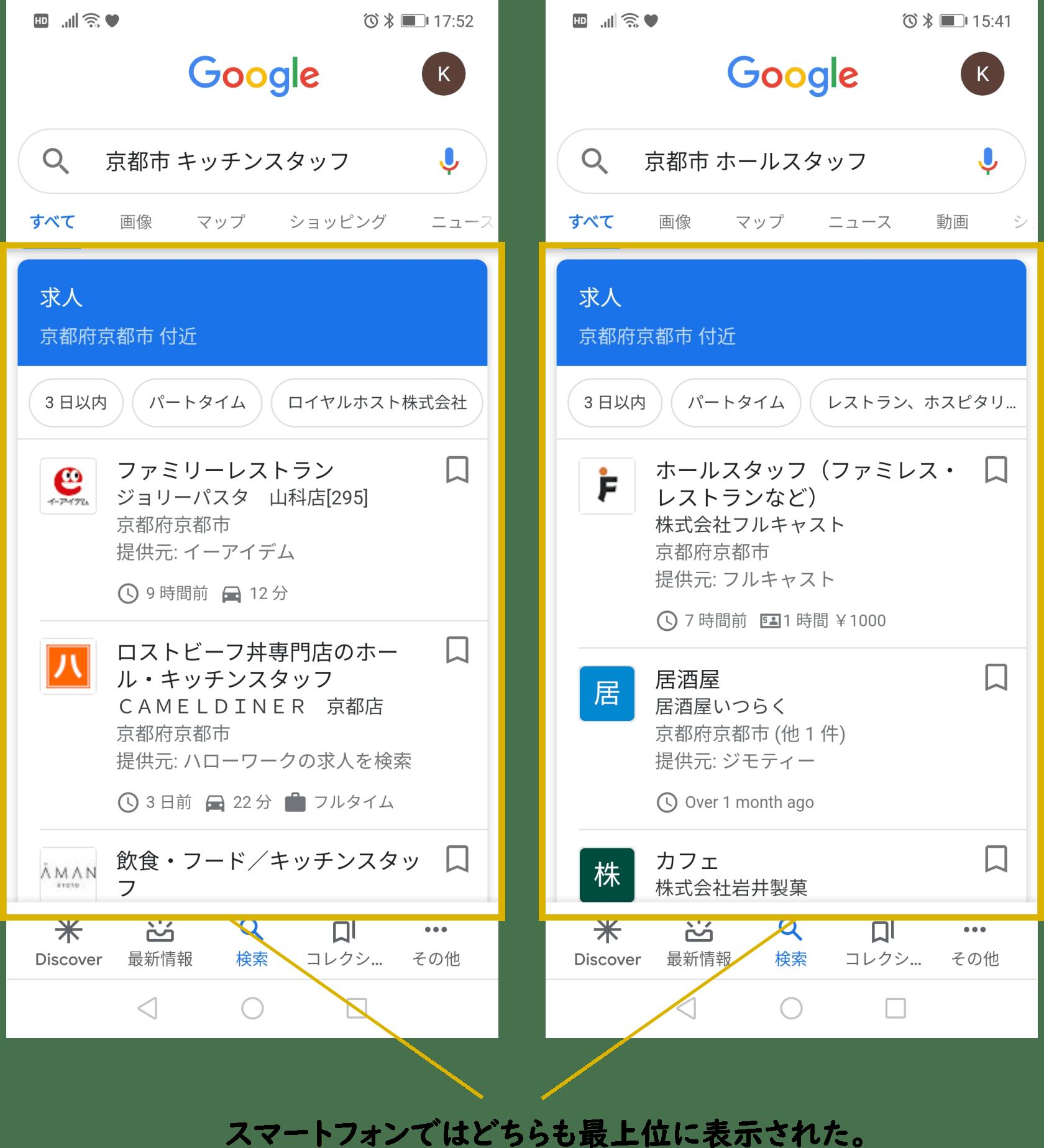 スマートフォンでの表示の画像